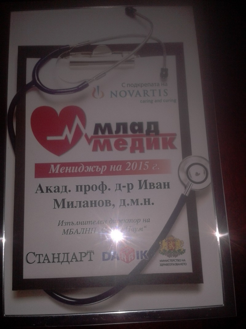 Academic-Milanov_Manager-2015